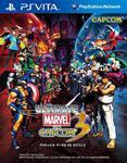 Ultimate Marvel vs Capcom 3 PS Vita w sklepie internetowym ProjektKonsola.pl