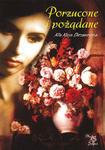 Porzucone i pożądane A. A. Chrzanowska - książka z autografem w sklepie internetowym As2.pl