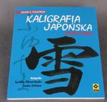 Kaligrafia japońska - Lucien X. Polastron w sklepie internetowym ArtEquipment.pl
