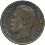 50 kopiejek, 1913, srebro, stan 3- w sklepie internetowym enumizmatyczny.pl
