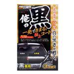Prostaff Cleaner & Coating Ore No Kuro for Black – cleaner z dodatkiem kwarcu – 250ml w sklepie internetowym Mrcleaner.pl