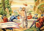 Pan Zmartwychwstał ! Alleluja Kartki Wielkanocne w sklepie internetowym Księgarnia Dobrego Pasterza