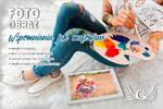 Foto obraz na płótnie - wym 300x200mm - cyfrowy druk UV - OBR004 w sklepie internetowym Grawernia.pl