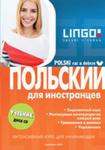 Polski Raz A Dobrze Wersja Rosyjska + Cd Mp3. Nowe Wydanie w sklepie internetowym Gigant.pl