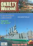 Okręty Wojenne 103 (magazyn) w sklepie internetowym JadarHobby