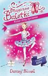 Magiczne Baletki Róża i trzy życzenia w sklepie internetowym Booknet.net.pl