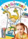 Kolorowanka dla dziewczynki. Zeszyt 1 w sklepie internetowym Booknet.net.pl