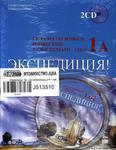 Ekspedycja. Klasa 1, liceum i technikum, część 1A. Język rosyjski. Podręcznik z ćwiczeniami (+2CD) w sklepie internetowym Booknet.net.pl