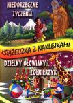 Niedorzeczne życzenia. Dzielny ołowiany żołnierzyk. Książeczka z naklejkami w sklepie internetowym Booknet.net.pl