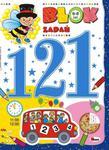 121 Blok zadań. 6-8 lat w sklepie internetowym Booknet.net.pl