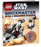 Lego Star Wars Brickmaster. Bitwa o skradzione kryształy (LBM-302) w sklepie internetowym Booknet.net.pl