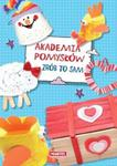 Akademia Pomysłów w sklepie internetowym Booknet.net.pl