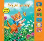 Chcę być już duży! Otwórz i słuchaj. Książeczka dźwiękowa w sklepie internetowym Booknet.net.pl