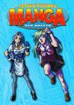 Sztuka Rysunku Manga w sklepie internetowym Booknet.net.pl