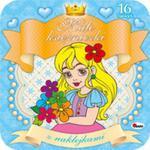 Małe księżniczki 2 w sklepie internetowym Booknet.net.pl