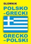 Słownik polsko grecki grecko polski w sklepie internetowym Booknet.net.pl