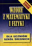 Wzory z matematyki i fizyki dla uczniów szkół średnich w sklepie internetowym Booknet.net.pl