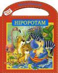 Hipopotam. Polscy poeci dzieciom w sklepie internetowym Booknet.net.pl